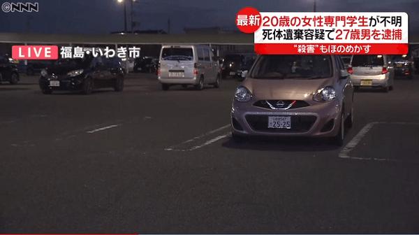 熊沢義信容疑者が谷口夏希さんの遺体を遺棄したいわき市内の駐車場の画像