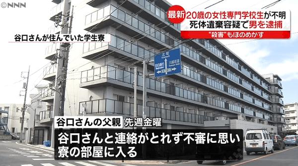 谷口夏希さんが殺害された学生寮の画像