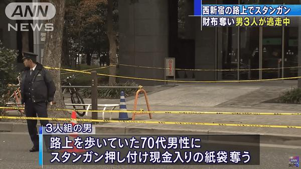 西新宿の路上でスタンガン強盗致傷事件のニュースのキャプチャ画像