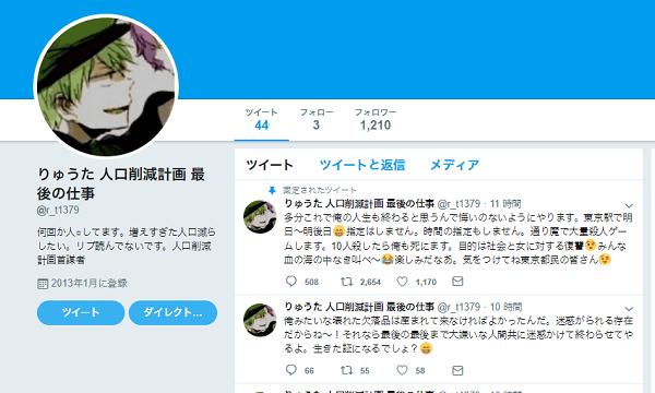東京駅に殺害予告したりゅうた 人口削減計画 最後の仕事のTwitterのキャプチャ画像