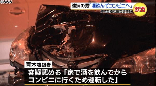 札幌市中央区北3条東で飲酒運転の玉突き事故のニュースのキャプチャ画像