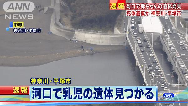 平塚市の金目川で赤ちゃんの遺体が見つかった死体遺棄事件のニュースのキャプチャ画像