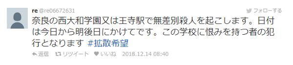 西大和学園と王寺駅に無差別殺人予告のTwitterの画像