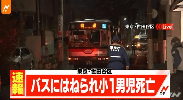 世田谷区深沢で小学生と路線バスの接触事故のニュースのキャプチャ画像
