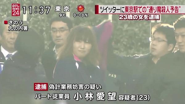 東京駅に大量殺人予告した犯人・小林愛望容疑者の顔写真の画像