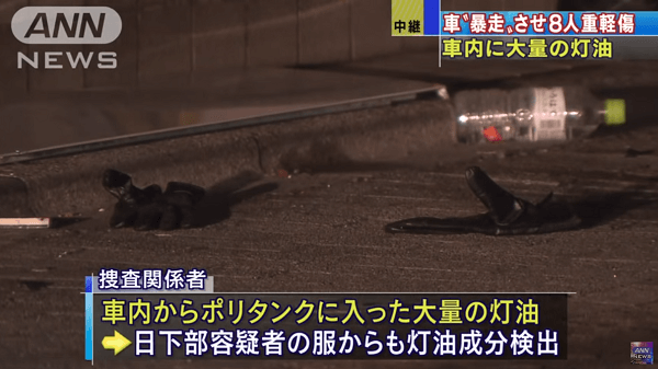 竹下通りテロ事件で車内から灯油が見つかったニュースのキャプチャ画像