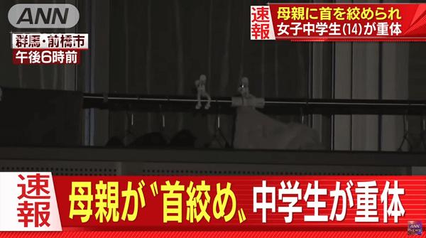 前橋市南町で親子喧嘩で殺人未遂事件のニュースのキャプチャ画像