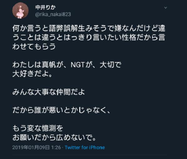 山口真帆の暴行事件で中井りかがTwitterに投稿したツイートの画像