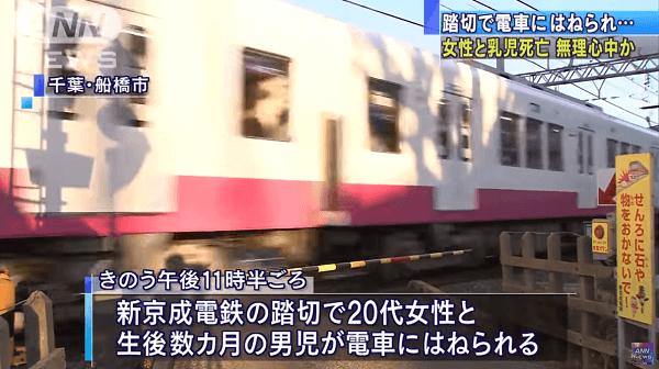 新京成線の船橋市前原東にある踏切で母親が赤ちゃん連れ無理心中図った人身事故のニュースのキャプチャ画像