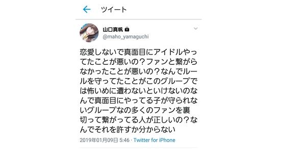 まほほんこと山口真帆さんのTwitterのキャプチャ画像
