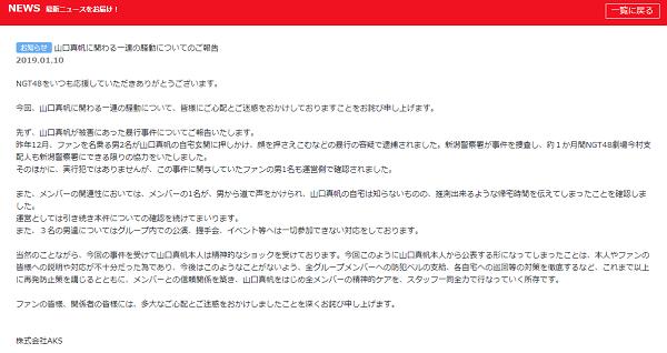 NGT48の運営が事件について謝罪した全文の画像