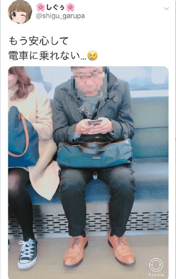 Twitterで拡散された電車内でおじさんが盗撮しているようにデマ画像