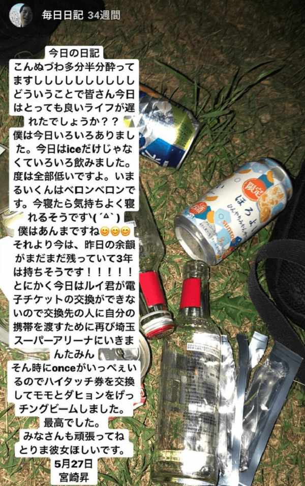 宮崎昇くんの未成年飲酒疑惑のストーリーのキャプチャ画像