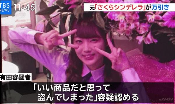 万引きで逮捕されたさくらシンデレラの有田ゆの容疑者の顔写真の画像