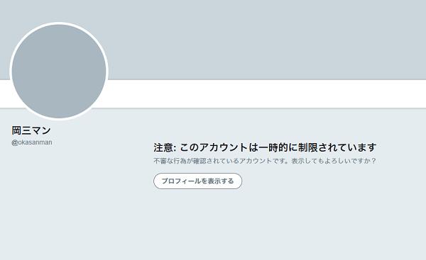 岡三マンが一時的凍結しているTwitterトップページの画像