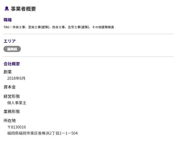 谷口技建工業のホームページの画像