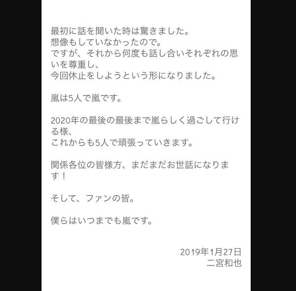 二宮和也さんが嵐の活動休止についてコメントした画像