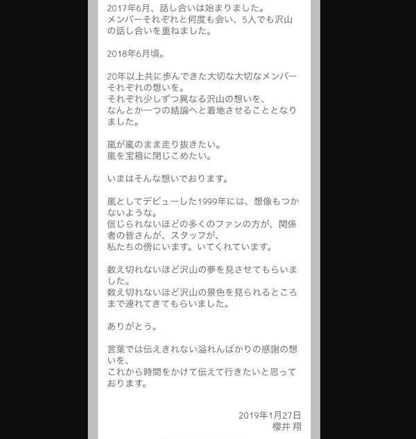 櫻井翔さんが嵐活動休止でコメントした画像