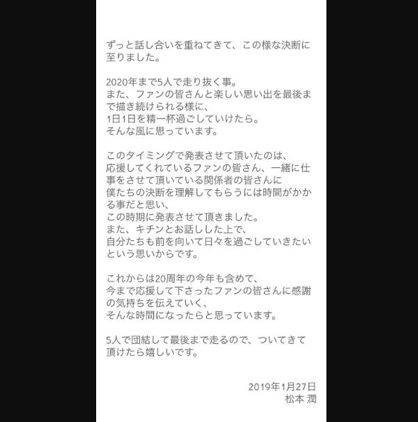 松本潤さんが嵐活動休止でファンサイトにコメントを投稿した全文の画像