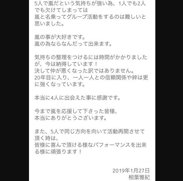 相葉雅紀が嵐活動休止でファンサイトに投稿したコメント全文の画像