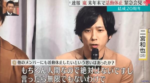 スポニチの桑原記者の質問に答える二宮和也さんの画像