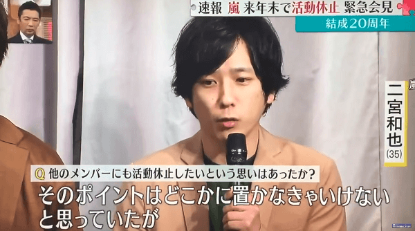 嵐活動休止の記者会見で質問に答える二宮和也さんの画像