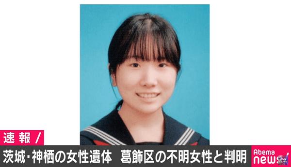 行方不明で殺害された女子大生・菊池捺未さんの顔写真の画像
