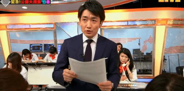 公開大捜索で藤森アナウンサーが「近藤さん」と言ってしまった放送事故の画像