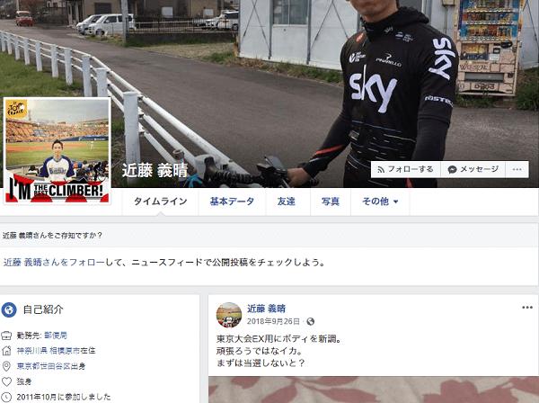 岡山三郎さんこと近藤義晴さんのfacebookの画像