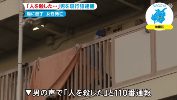 名古屋市瑞穂区田辺通の市営新田辺荘で殺人事件のニュースのキャプチャ画像