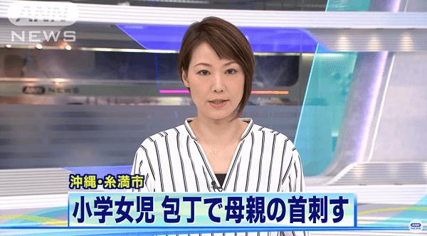 沖縄県糸満市で小学生女児の殺人未遂事件のニュースのキャプチャ画像