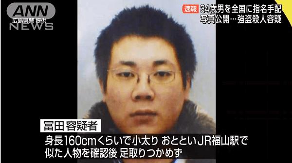 広島市中区銀山町の強盗殺人事件の犯人・冨田幸誠容疑者の顔写真の画像