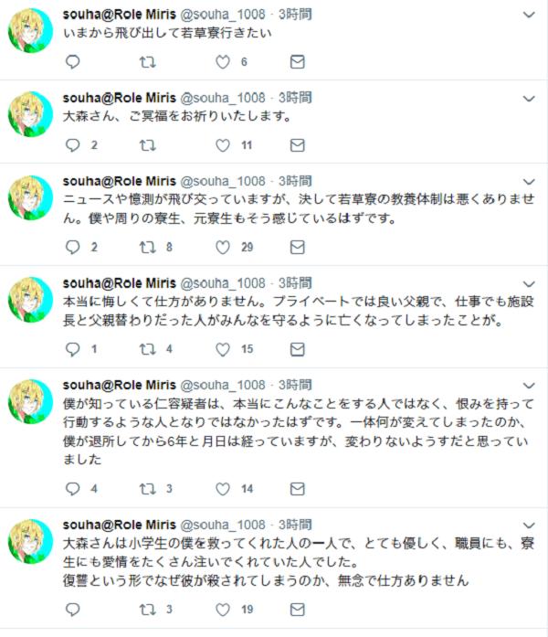 若草寮の元入所者が田原仁容疑者と施設長の人柄を語っているツイートのキャプチャ画像