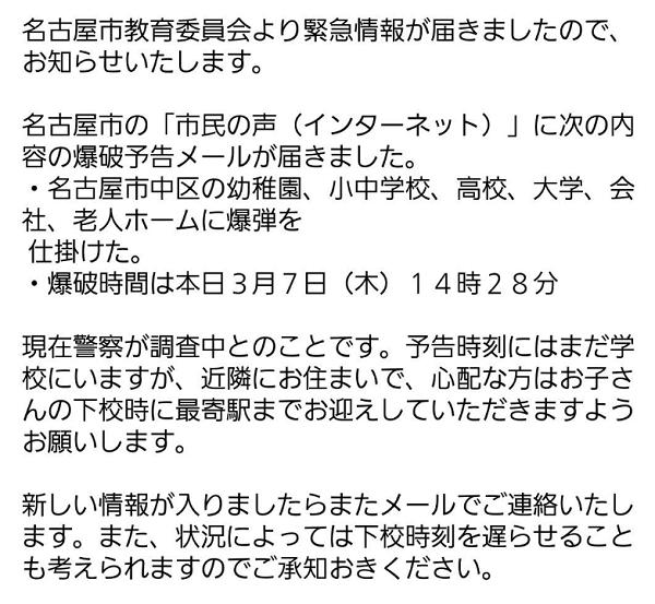 名古屋市中区に爆破予告が届き注意喚起しているメールのキャプチャ画像