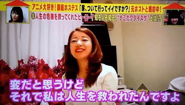 浪川大輔さんの「添い寝CD」の大ファンを話す五十嵐友理の画像