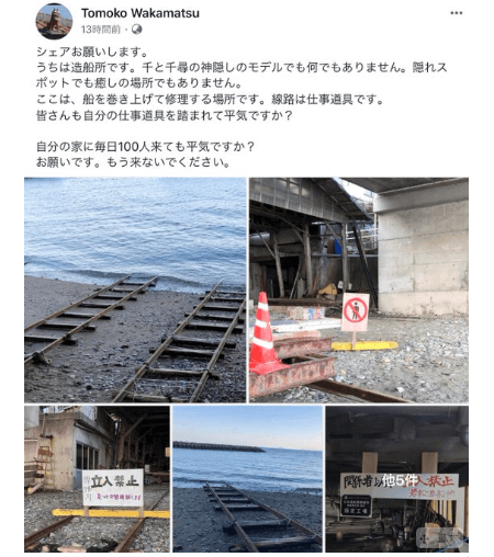「海に続く線路」の所有者がFacebookで訴えている画像