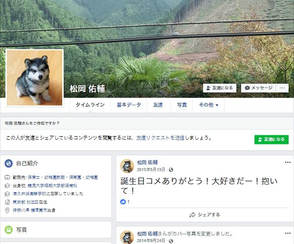 松岡佑輔容疑のFacebookのキャプチャ画像