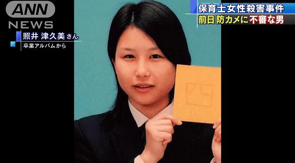 杉並区下井草で殺害された保育士・照井津久美さんの顔写真の画像