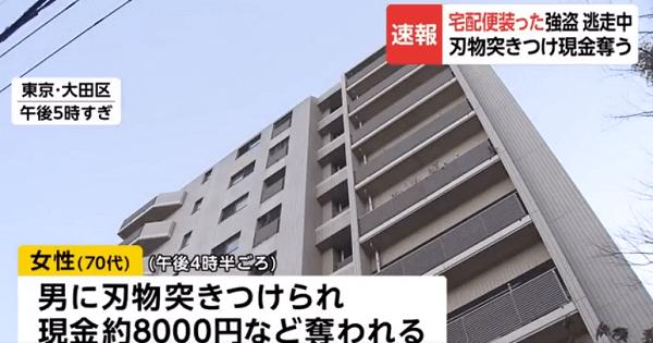 大田区萩中で強盗事件のニュースのキャプチャ画像