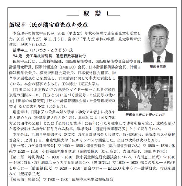 飯塚幸三が瑞宝重光章を受賞した記事のキャプチャ画像