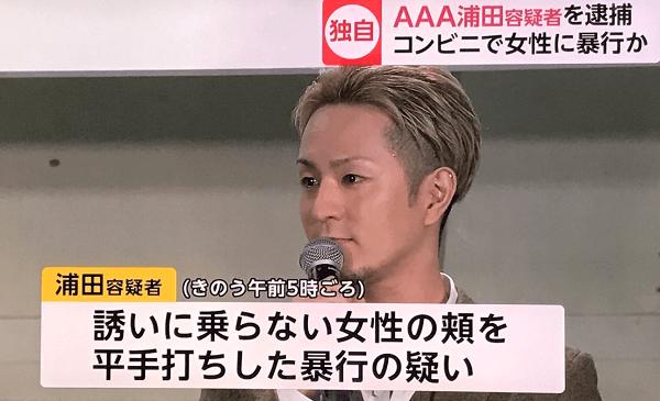 AAAのリーダー・浦田直也容疑者が逮捕された画像
