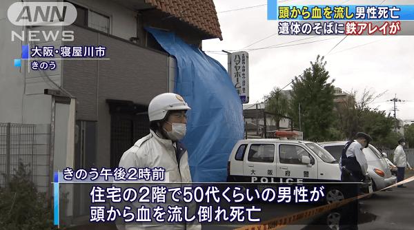 寝屋川市下神田町で不動産会社の男性が殺害された殺人事件のニュースのキャプチャ画像