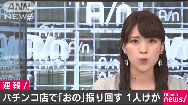 大田区大森のパチンコ店で斧振り回し事件のニュースのキャプチャ画像