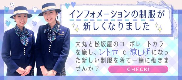 大丸梅田店のインフォメ嬢の制服の画像