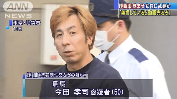 今田孝司容疑者がレイプで逮捕されたニュースのキャプチャ画像