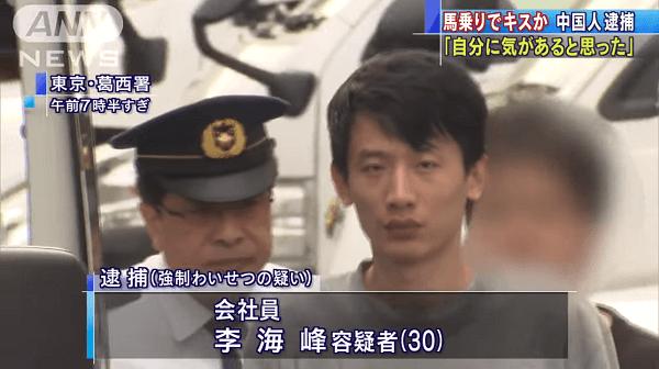 江戸川区で女性に馬乗りキスし逮捕された李海峰容疑者の顔写真の画像