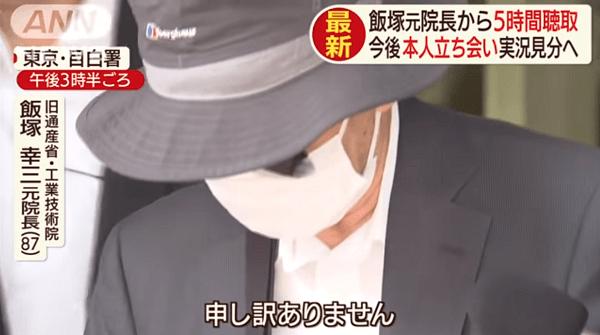 飯塚幸三が退院し謝罪している画像