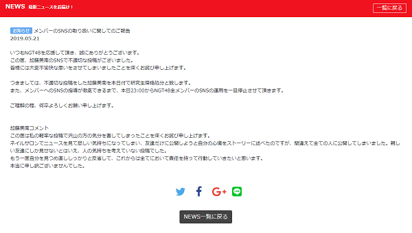 NGT48運営とかとみなが公式サイトで謝罪したコメントの全文の画像