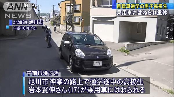 旭川市神楽の高校生が意識不明の重体になっている事故のニュースのキャプチャ画像