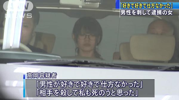 高岡由佳容疑者が「好きで好きで仕方なかった」などと供述するニュースのキャプチャ画像